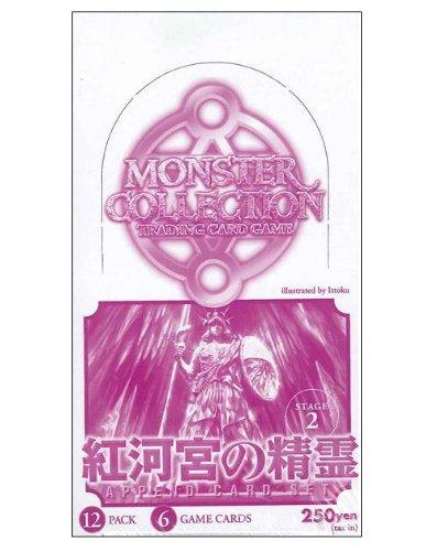 モンスター・コレクションTCG Stage2 アペンド・カードセット 紅河宮の精霊 (こうがきゅうのせいれい) BOX