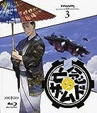 亡念のザムド 3 [Blu-ray]