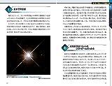 宇宙の誕生と終焉 最新理論で解き明かす!  138億年の宇宙の歴史とその未来 (サイエンス・アイ新書) 画像