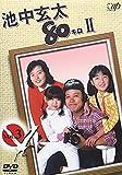 池中玄太80キロ II Vol.3 [DVD]