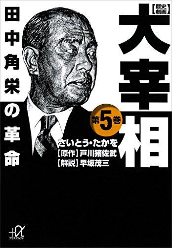 歴史劇画 大宰相 第五巻 田中角...