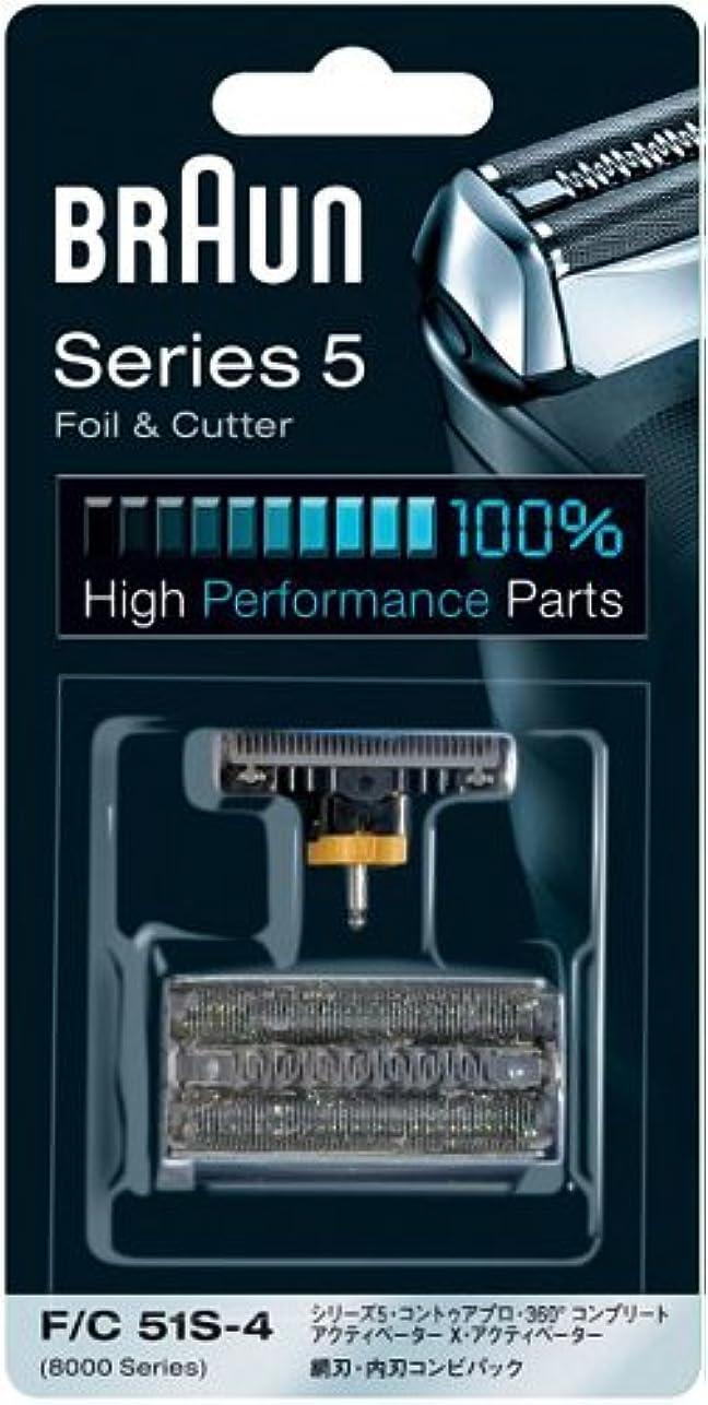 ブレース促す印象派ブラウン シェーバー替刃 シリーズ5/8000シリーズ用 F/C51S-4【正規品】