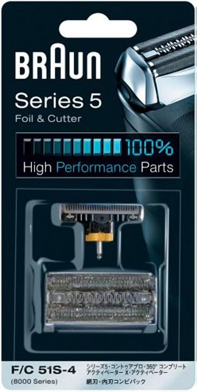 利得人気の部分的にブラウン シェーバー替刃 シリーズ5/8000シリーズ用 F/C51S-4【正規品】