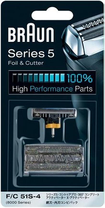 強化する交換可能意外ブラウン シェーバー替刃 シリーズ5/8000シリーズ用 F/C51S-4【正規品】