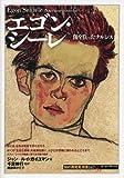 エゴン・シーレ (「知の再発見」双書)