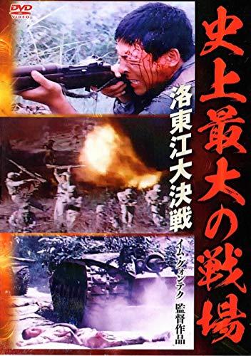 史上最大の戦場 洛東江大決戦 [DVD]