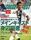 ワールドサッカーダイジェスト 2018年 12/20 号 [雑誌]