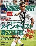 ワールドサッカーダイジェスト 2018年 12/20 号 [雑誌]