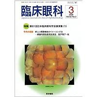 臨床眼科 2008年 03月号 [雑誌]