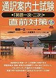 通訳案内士試験「英語一次・二次」直前対策 ([CD テキスト])