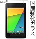 Lakko Google/ASUS 2013 (二代) Nexus 7 液晶保護ガラスフィルム 9H 飛散防止 7インチ 日本板硝子社国産ガラス採用