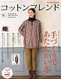 コットンフレンド (Cotton friend) 2013-2014年冬号[雑誌] ((12月号vol.49)) 画像