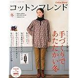 コットンフレンド (Cotton friend) 2013-2014年冬号[雑誌] ((12月号vol.49))