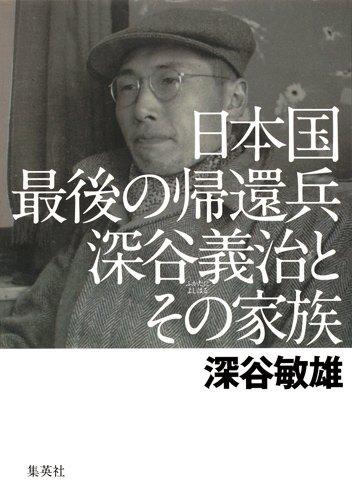『日本国最後の帰還兵 深谷義治とその家族』