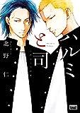 ハルミと司【電子限定特典付き】 (バンブーコミックス 麗人uno!コミックス)
