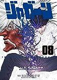 ジャガーン (8) (ビッグコミックス)