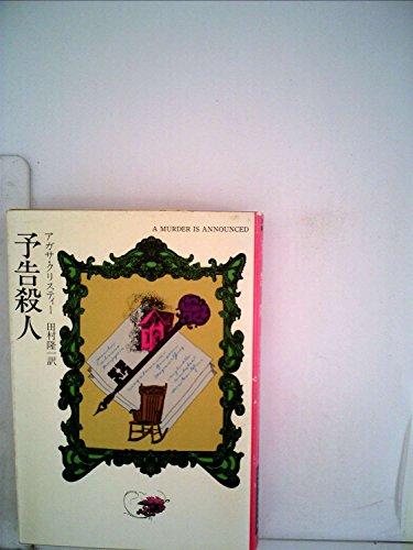 予告殺人 (1976年) (ハヤカワ・ミステリー文庫)の詳細を見る