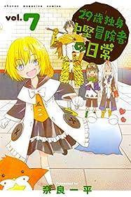 29歳独身中堅冒険者の日常(7) (週刊少年マガジンコミックス)