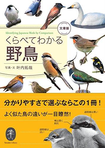 くらべてわかる野鳥 文庫版 (ヤマケイ文庫)の詳細を見る