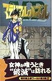 マテリアル・パズル 3 (ガンガンコミックス)