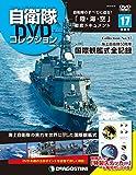 自衛隊DVDコレクション 17号 [分冊百科] (DVD付)