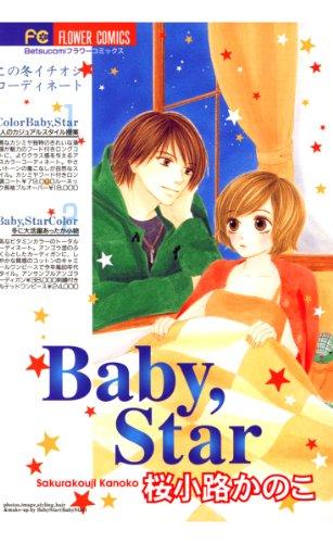 Baby,Star (フラワーコミックス...