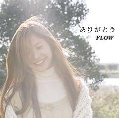 FLOW「ありがとう」のジャケット画像