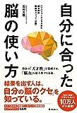 自分に合った脳の使い方