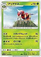 ポケモンカードゲーム/PK-SM8-008 アリアドス C