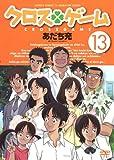 クロスゲーム 13 [DVD]