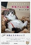 うちのコにしたい! 羊毛フェルト猫のつくり方 画像