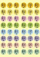 オキナ・パリオ学習シール「ドレミファ 五線紙音符シール」PS371