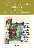 イギリス・ルネサンス期の言語と文化―時代精神と自己形成 (青山学院大学総合研究所叢書)