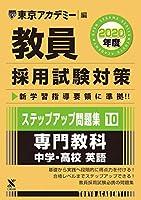 教員採用試験対策ステップアップ問題集 10 専門教科中学・高校英語 2020年度版 オープンセサミシリーズ (東京アカデミー編)