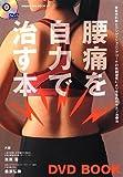 腰痛を自力で治す本 (BBM48DVD BOOK # 7)