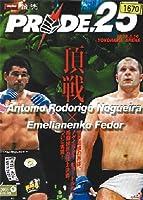 PRIDE.25 [DVD]