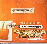 サントリー コーヒー ボス BOSS ル・クルーゼ オリジナル ショルダートートバック オレンジ