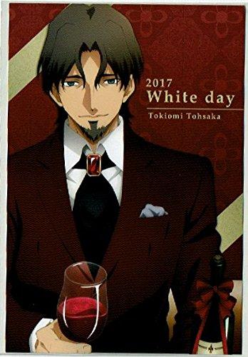 Fate/Zero ホワイトデー2017 限定ポストカード 遠坂時臣