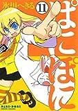 ぱにぽに 11巻 (デジタル版Gファンタジーコミックス)