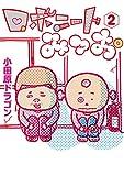 ロボニートみつお(2) (ヤングマガジンコミックス)