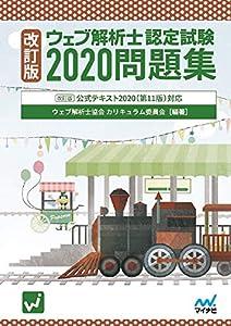 ウェブ解析士認定試験2020問題集