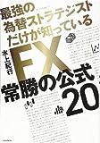 FX常勝の公式20