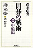 囲碁の戦術(3) 中盤編