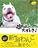 新潟 わんこ大好き! [単行本] / 新潟日報事業社 (刊)