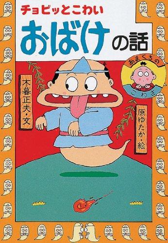 チョビッとこわいおばけの話 (日本のおばけ話・わらい話1)の詳細を見る