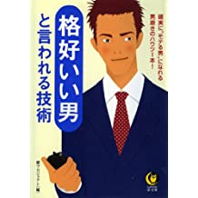 """格好いい男と言われる技術 確実に""""モテる男""""になれる男磨きのハウツー本! (KAWADE夢文庫)"""