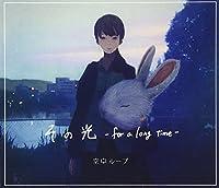 その光-for a long time-(DVD付)
