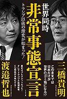 三橋 貴明 (著), 渡邉 哲也 (著)新品: ¥ 1,296ポイント:12pt (1%)