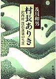 村長ありき―沢内村 深沢晟雄の生涯 (新潮文庫)