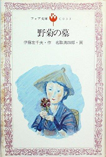 野菊の墓 (1980年) (フォア文庫)